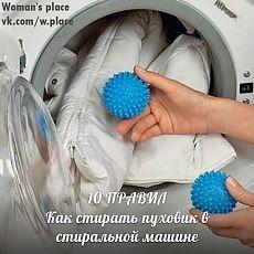 10 правил - Как стирать пуховик в стиральной машине.