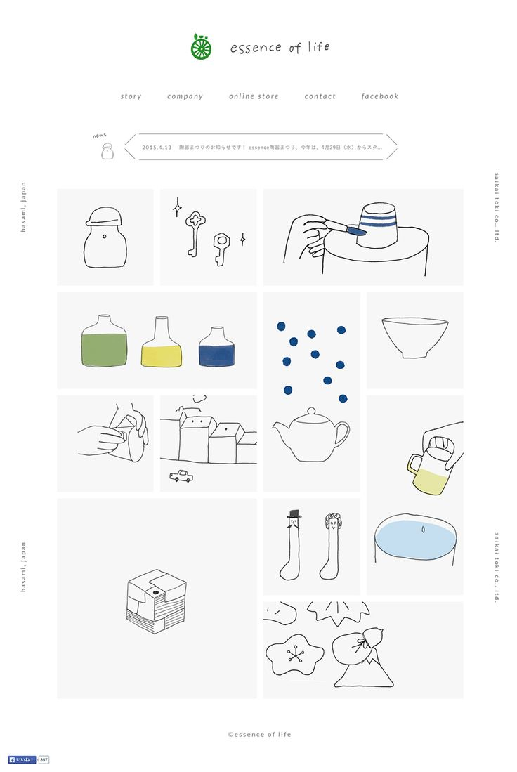 西海陶器「essence of life」Webサイトのデザイン もっと見る