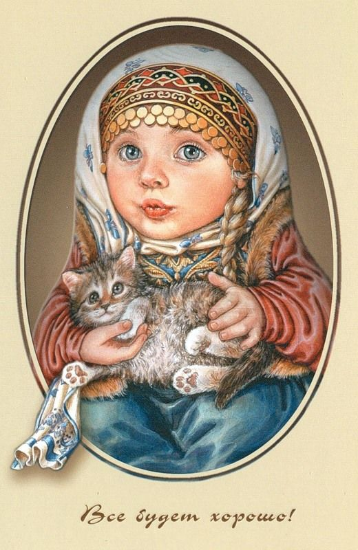 "Illustrations of Russian dolls -matryoshkas- by  Lyudmila Romanova | Russian postcard of a little girl w/ a kitten: ""EVERYTHING WILL BE ALL RIGHT!!"