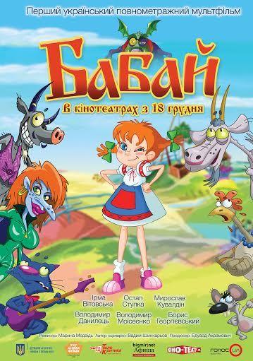 «Бабай» пожалует на Хэллоуин в Киев. Кадры из первого украинского полнометражного анимационного фильма покажут в Киеве сегодня