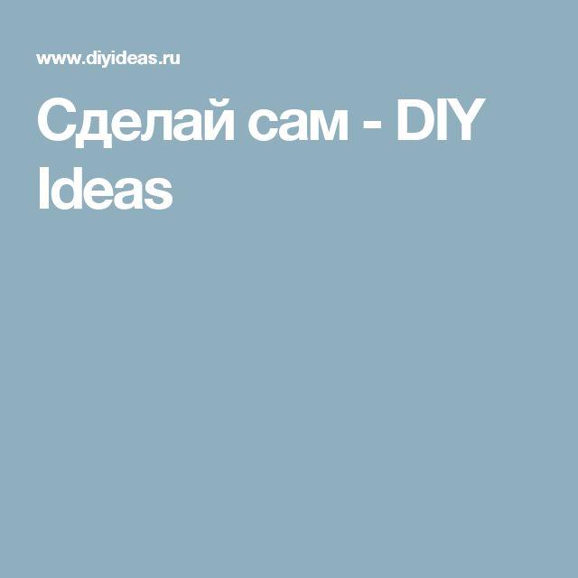 Сделай сам - DIY Ideas