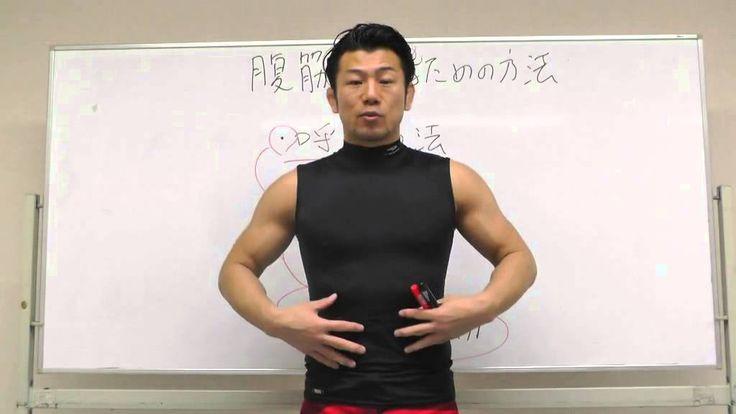 4、たった10回で腹筋を割る方法。格闘家が教えるお腹周りの脂肪をなくす腹筋の秘密【新松下式体幹トレ】 - YouTube