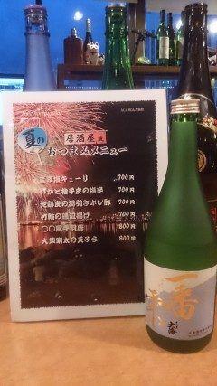 変に風が強いですね こんばんはミ  月初めの昨夜もかなり盛り上がりましたね ありがとうございます  今月から新メニュー始めました 居酒屋風おつまみメニュー 焼酎や日本酒ビールと一緒にいかがですか  今夜もお外はヌメッと暑い感じですが 店内涼しくしていますので 飲みに食べに撃ちに遊びに来て下さい tags[福岡県]