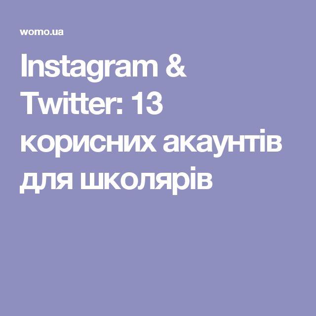 Instagram & Twitter: 13 корисних акаунтів для школярів
