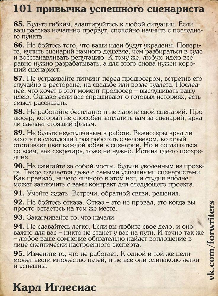 101 привычка успешного сценариста от Карла Иглесиаса