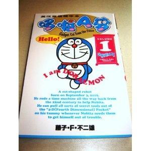 DORAEMON 1 English-Chinese Children's book Fujiko F. Fujio / Volume 1 I am Doraemon / Gadget Cat from Future $9.99