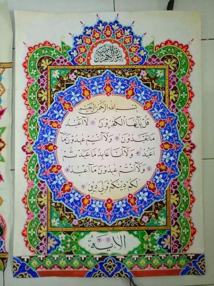 Pin oleh Syadziely di mushaf Kaligrafi, Hiasan