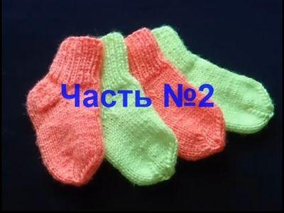 Простой способ связать носки! Вязание спицами.Часть №2.children's socks knitting