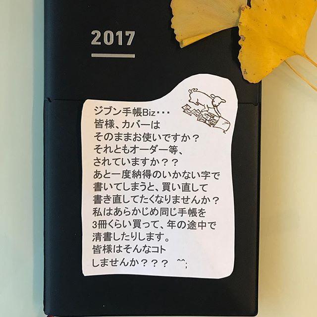 皆様に質問です。 ①ジブン手帳、ジブン手帳Bizのカバーはそのままお使いですか??それとも革のカバー等オーダーされますか? ②一度気に入らない文字、もしくは失敗すると、リセットしたくなりませんか?私は清書する用にあらかじめ何冊か同じ手帳を買います。゚(゚´ω`゚)゚。←神経質。 #手書きツイート も自分の字が嫌い過ぎて勇気がなかったです笑 #ジブン手帳Biz #ジブン手帳 #カバー #自分の字が嫌い #同じ手帳を何冊も買う #間違える #失敗