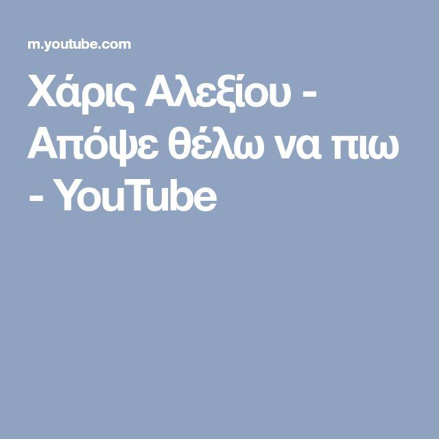 Χάρις Αλεξίου - Απόψε θέλω να πιω - YouTube
