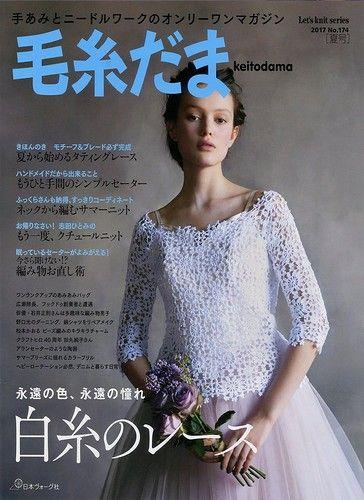Keito Dama №174 2017