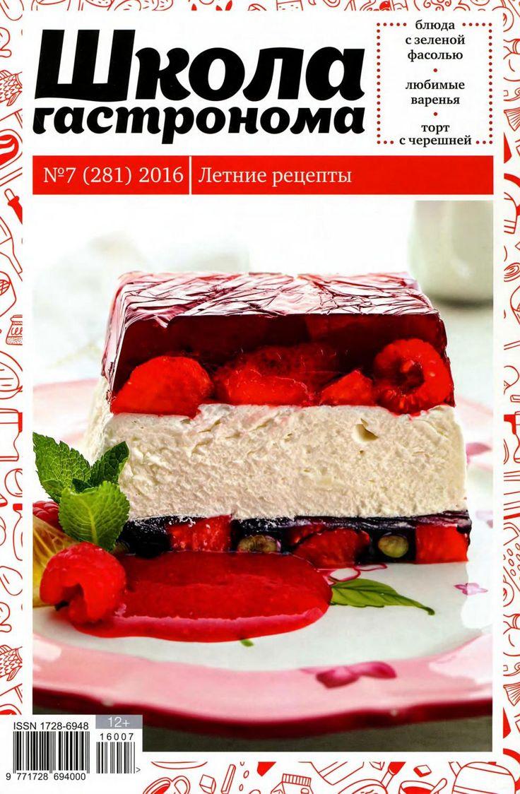 Школа гастронома № 7 2016  http://www.mega-gold.org/news/shkola_gastronoma_7_2016/2016-08-08-15179