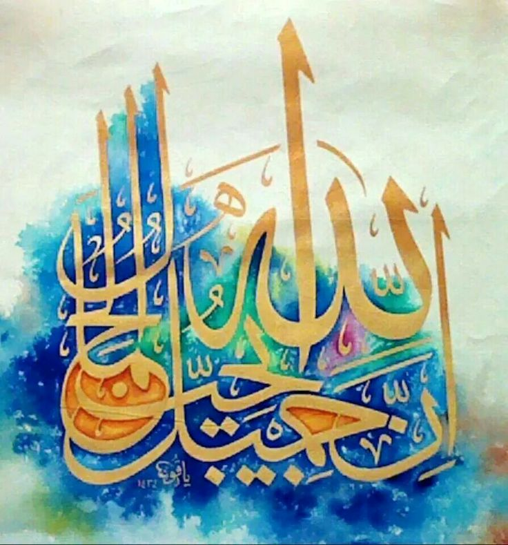 Arabic calligraphy - Allah is beautiful, Allah loves beauty. ان الله جميل يحب الجمال