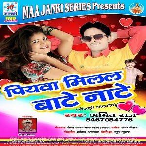 Piyawa milal bate naate amit raj 2018 album mp3 song download http://ift.tt/2D6HZwg  Piyawa milal bate naate amit raj new bhojpuri album download  Batawa gori kab aibu new bhojpuri mp3 download  Pakal jawani bhojpuri Dj mp3 song download  Pakal jawani Aam ke jaisan new bhojpuri song download