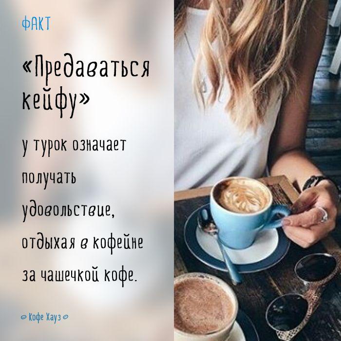 #кофе #кайф #coffee