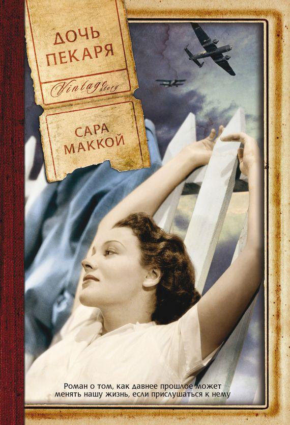 Маккой Сара - Дочь пекаря  (McCoy Sarah - The Baker's Daughter, 2012)  пер. с англ. К. Букши. - Москва: Эксмо: Phantom press, 2013. - (Vintage story).