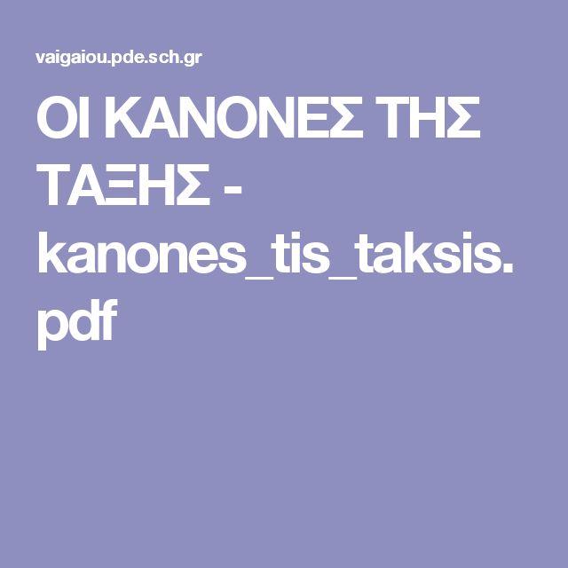 ΟΙ ΚΑΝΟΝΕΣ ΤΗΣ ΤΑΞΗΣ - kanones_tis_taksis.pdf