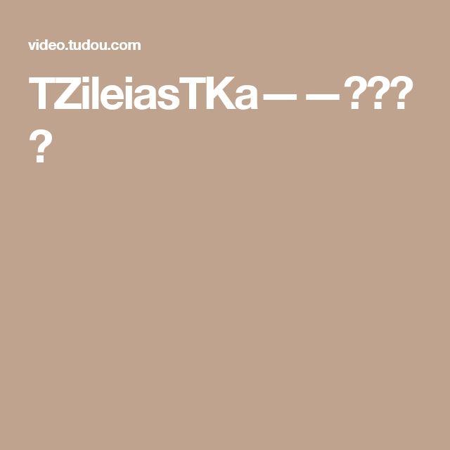 TZileiasTKa——土豆视频