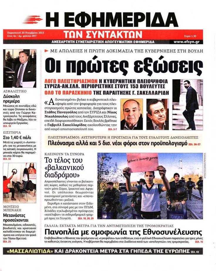 Εφημερίδα Η ΕΦΗΜΕΡΙΔΑ ΤΩΝ ΣΥΝΤΑΚΤΩΝ - Παρασκευή, 20 Νοεμβρίου 2015