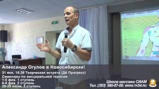 Огулов А.Т. — Видео  А.Т. Огулов: Как по языку увидеть состояние позвоночника
