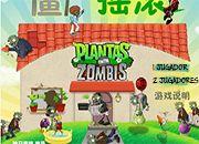 Baile Plantas contra Zombis | Juegos Plants vs Zombies - jugar gratis