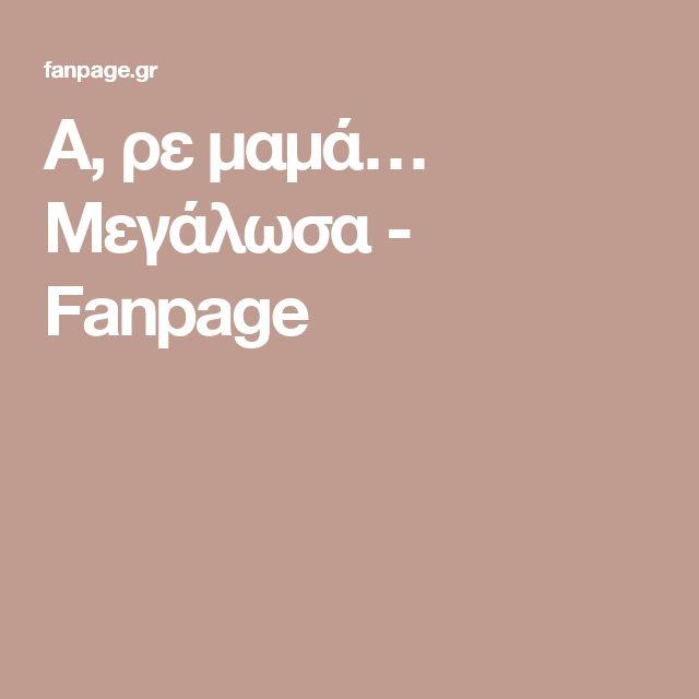 Α, ρε μαμά… Μεγάλωσα - Fanpage