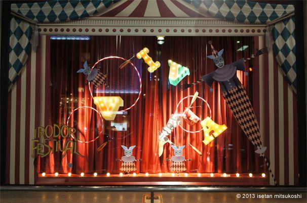 伊勢丹 新宿店本館 2013年9月 ショーウインドー2