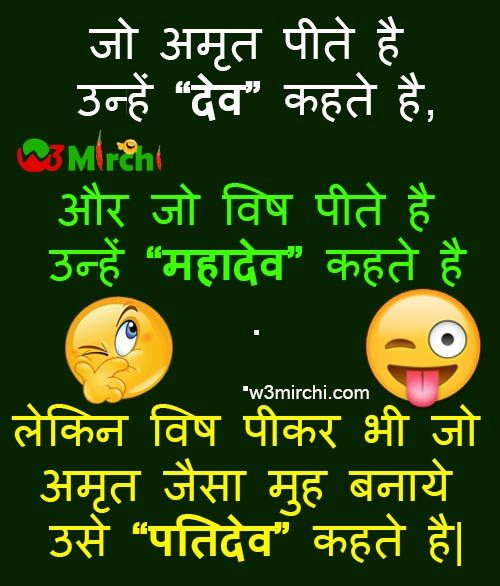 Hindi Love Quotes For Husband: 17 Best Ideas About Wife Jokes On Pinterest