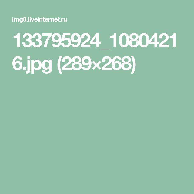 133795924_10804216.jpg (289×268)