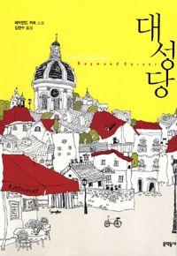 [대성당] 레이몬드 카버 지음 | 김연수 옮김 | 문학동네 | 2007-12-10 | 원제 Cathedral (1983년)