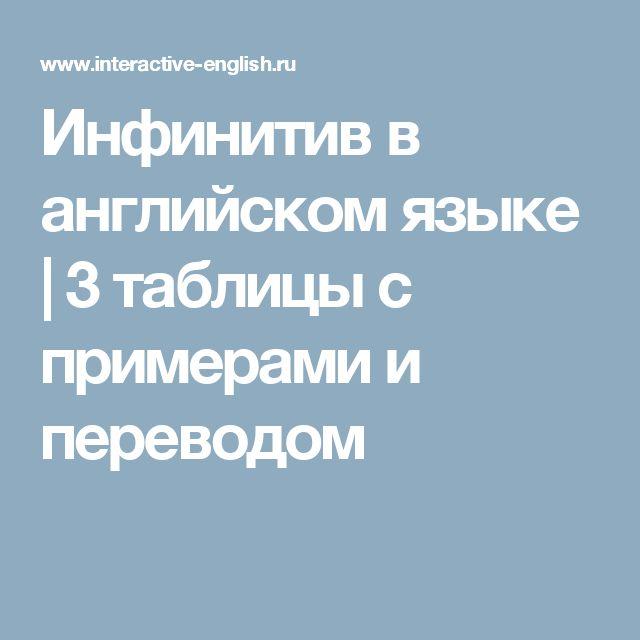 Инфинитив в английском языке | 3 таблицы с примерами и переводом