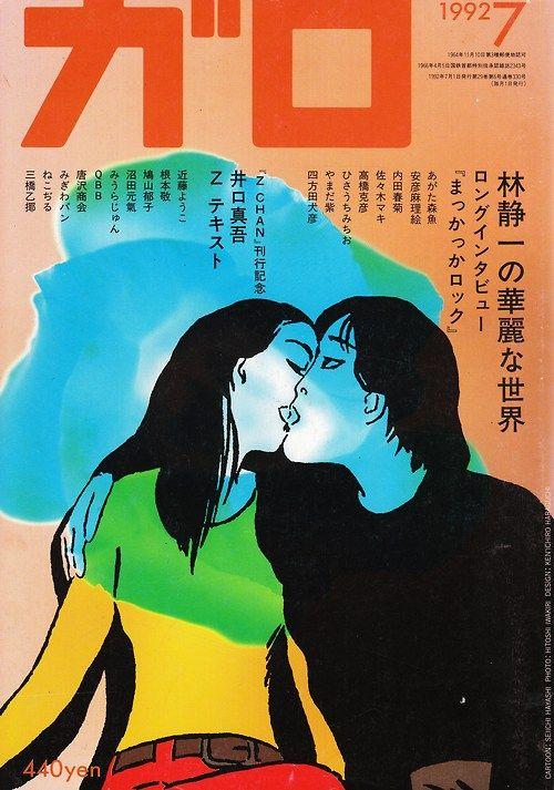 月刊漫画ガロ 1992年7月号  表紙イラスト:林静一  http://anamon.net/?pid=73441557