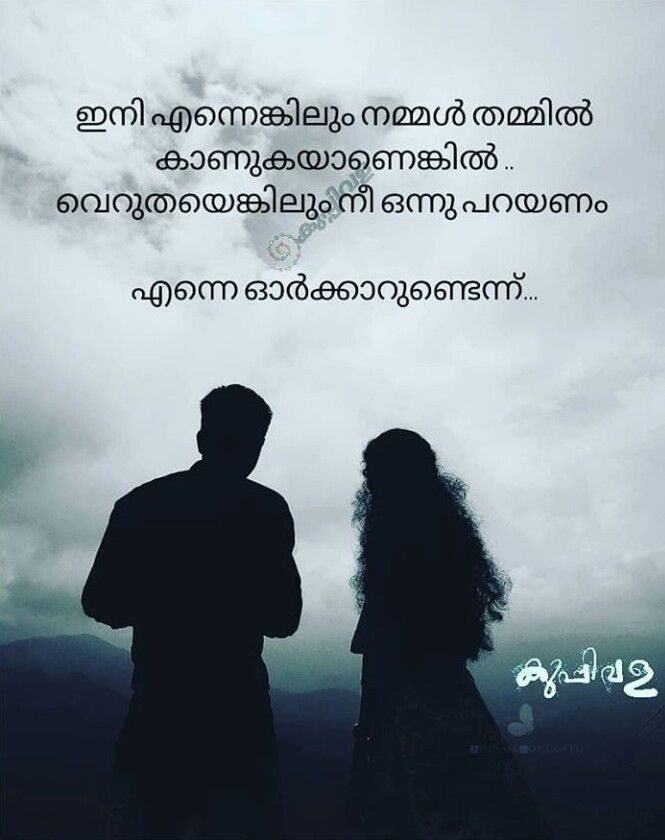 Pin By Ashitha On Malayalam Quotes Pinterest Quotes Love Quotes Fascinating Malayalam Quote Miran