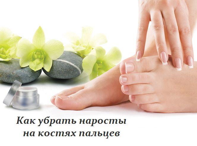 2749438_Kak_ybrat_narosti_na_kostyah_palcev__recept (664x493, 330Kb)