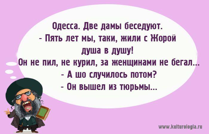 «Чтоб я так жил», или 15 одесских анекдотов, которые не совсем и анекдоты (выпуск №24)