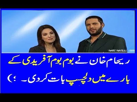 Watch Reham khan Latest Comment About Shahid Afridi Talks In India 2016 ;)