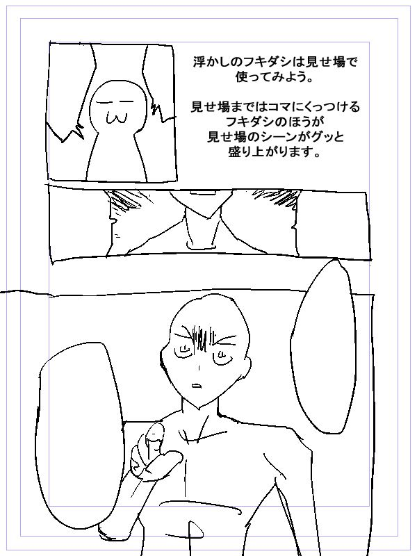 【201】漫画のコマとフキダシ【漫画アシスタントテクニック】 [4]