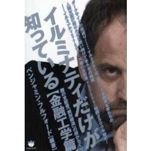 ぱくにゅー: 【エボラ】 ビルゲイツ財団から 特効薬が出て来るらしい 2ch「陰謀論ですな!」「陰謀論の魅力ですな...