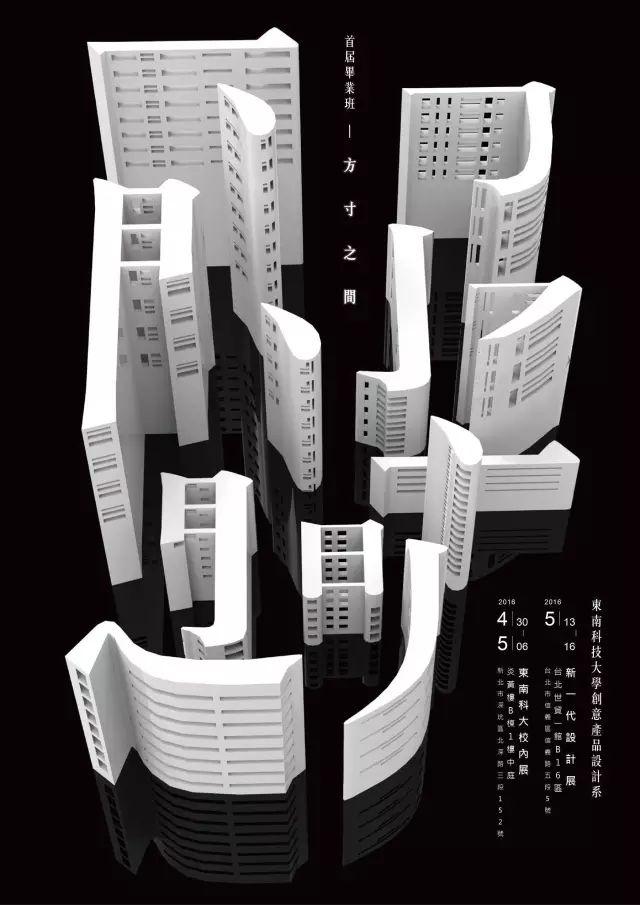 台湾毕业海报设计展----ifavart.com(辣椒酱)-最出色的视觉艺术分享