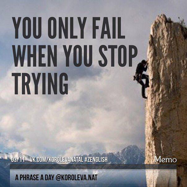 Ты проигрываешь только тогда, когда перестаешь пытаться. #aphraseaday #zenglish #korolevanat