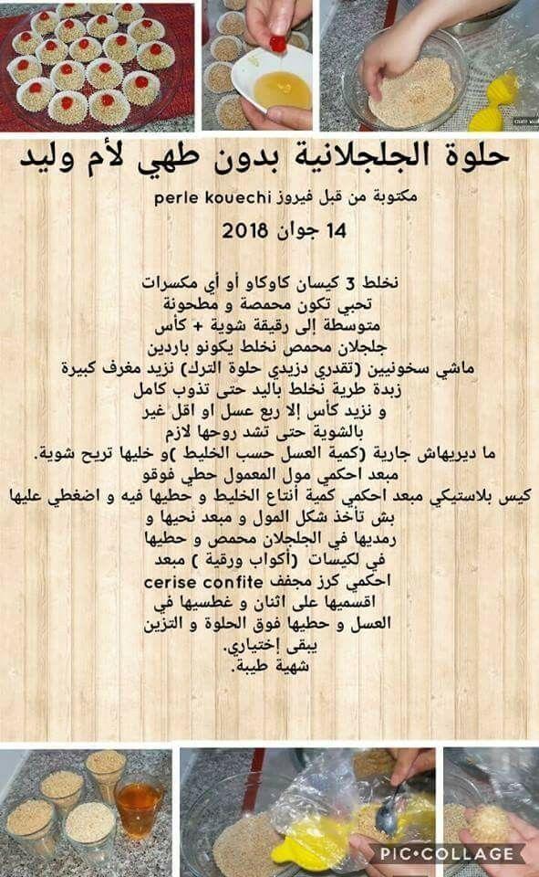 Pin By Sila Sala On حلويات طبخ Ramadan Recipes Arabic Food Cooking