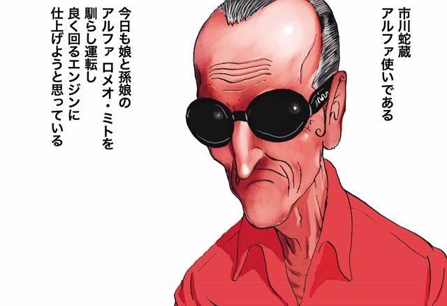 西風先生の『GTroman』シリーズの中でも異彩を放つ名キャラクター、市川蛇蔵。イタリアのスポーツカーブランド アルファ・ロメオをこよなく愛するアルフィスタであり、ときおり差し込んでくる微妙なボケ具合がたまらない いかれた いかした爺さんである。 (年をとったら、彼のようなファンキーな老人になりたいものだ) 『GTroman STRADALE』より