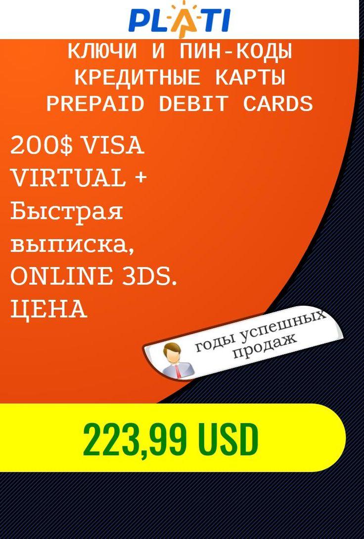 200$ VISA VIRTUAL   Быстрая выписка, ONLINE 3DS. ЦЕНА Ключи и пин-коды Кредитные карты Prepaid Debit Cards