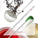 Cеребряное ситечко для чая, чайное ситечко, заварник из серебра купить по цене от 1652,00грн в Харькове, Одессе, Полтаве и Запорожье