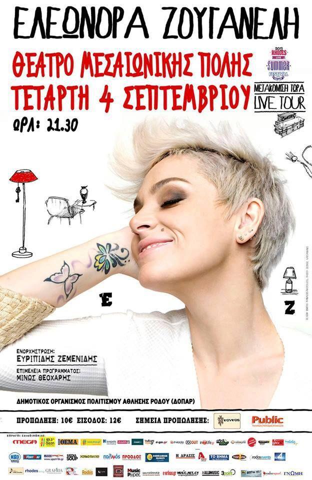 """Καλημέρα σας!!!!!! Η Ελεωνόρα Ζουγανέλη σήμερα στη Ρόδο!!!! Στο Θέατρο Μεσαιωνικής Πόλης!! ...Και το ταξίδι συνεχίζεται!!!! Στα Τρίκαλα 6/9, στην Καστοριά 7/9 και τελευταία """"Μετακόμιση"""" στην Πάτρα 10/9!!!! #eleonorazouganeli #eleonorazouganelh #zouganeli #zouganelh #zoyganeli #zoyganelh #elews #elewsofficial #elewsofficialfanclub #fanclub"""