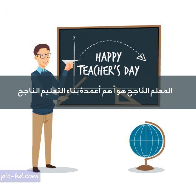 صور عن المعلم عبارات عن المعلم مكتوبة على صور Check More At Https Pic Hd Com Images About Teacher Happy Teachers Day Teachers Day Teacher