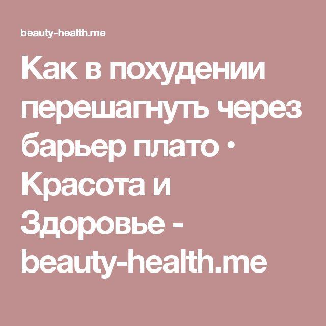 Как в похудении перешагнуть через барьер плато • Красота и Здоровье - beauty-health.me