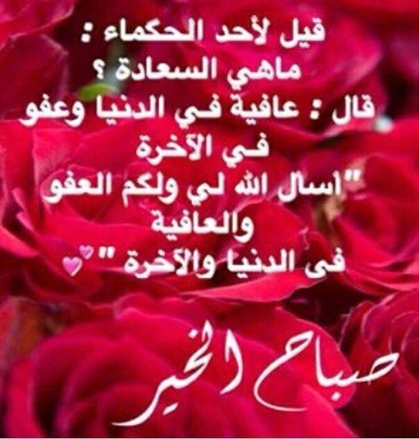 صباحيات صباح الخير صباح الورد صباح الخيرات دعاء الصباح يسعد صباحكم Instagram Posts Holy Quran Instagram
