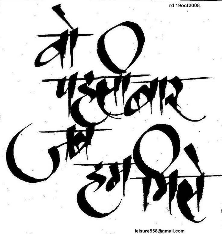 welcome to my leisure: wo pehli baar hindi calligraphy