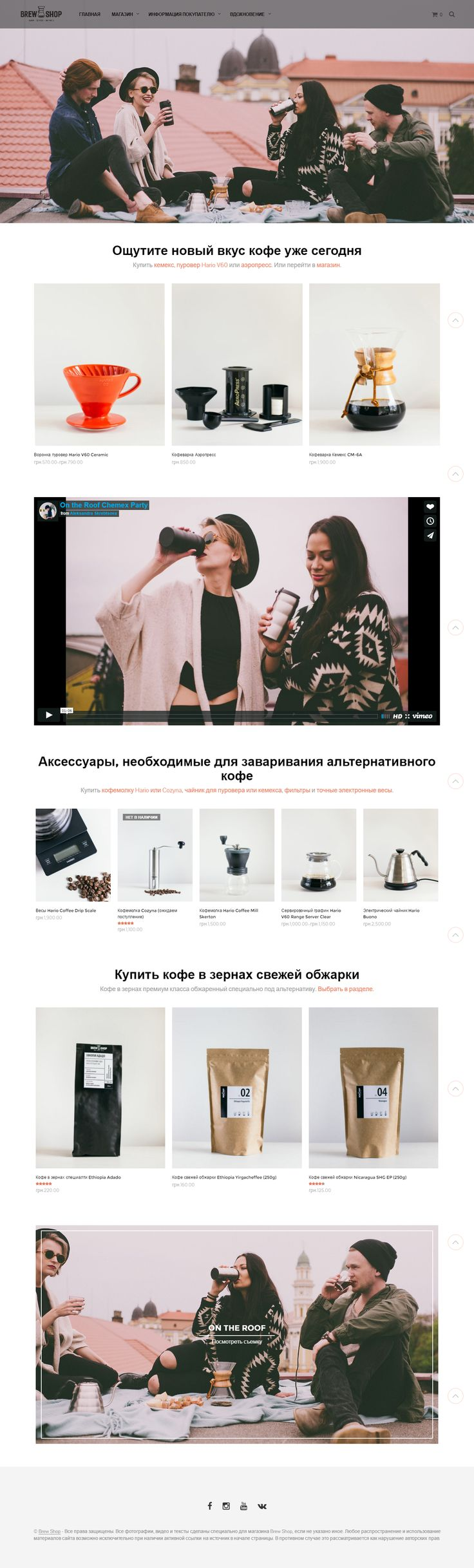 Brew Shop is an online shop for alternative brewing built with the Shopkeeper WordPress theme. Check out the theme here: http://themeforest.net/item/shopkeeper-responsive-wordpress-theme/9553045?&utm_source=pinterest.com&utm_medium=social&utm_content=brew-shop&utm_campaign=showcase #brewing #coffee #onlineshop #wordpress #web #webdesign #design